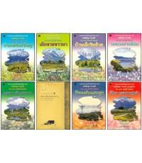 หนังสือชุดบ้านเล็ก / สี่ปีแรก และตามทางสู่เหย้า (ชุด 7+1 เล่ม) / ลอรา อิงกัลล์ส์ ไวล์เดอร์