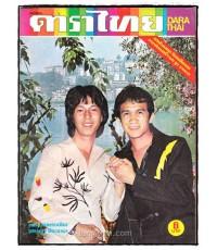 นิตยสาร ดาราไทย ปีที่ 23 ฉบับที่ 1091 / 1-16 ก.ย. 2520