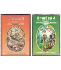 นิทานอีสป (เล่ม 3 – 4)