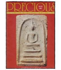 นิตยสาร PRECIOUS ปีที่ 2 ฉบับที่ 18 / 2540