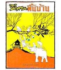 นิทานพื้นบ้านไทย / วิสัต์ บัณฑะวงศ์