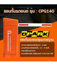 ไม้กั้นรถยนต์ ระบบไฟ DC 24 VOLT รุ่น CPG140 ร่นใหม่ล่าสุดของ DPARK รับประกัน 2 ปี