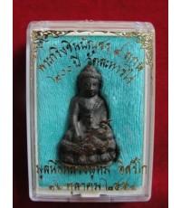 พระกริ่งชินบัญชร๙มหาฤกษ์๒๐๐ปี พิมพ์ชินบัญชร เนื้อนวะก้นทองแดง