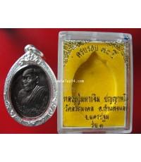 เหรียญรุ่นแรก หลวงปู่มหาเจิม วัดสระมงคล จ.นครปฐม ใส่กรอบตลับพร้อมใช้สวยงามมาก