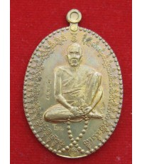 เหรียญเศรษฐี นับเงิน ๑๐๘ คาบ เนื้อทองฝาบาตร ญาท่านโทน