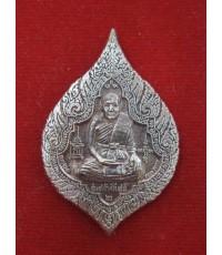 เหรียญพุ่มแก้วสะดุ้งกลับ เนื้อนวะ หลวงปู่เฉลิม วัดบุญนาคประชาสรรค์