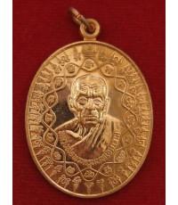 เหรียญคู่ชีวิต เนื้อทองแดง หลวงปู่หยุด วัดปรางค์หลวง