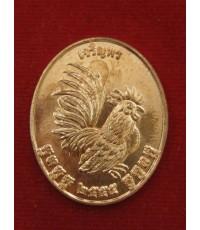 เหรียญไก่เจริญพร เนื้อทองแดง หลวงปู่สรวง วัดถ้ำพรหมสวัสดิ์