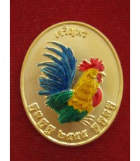 เหรียญไก่เจริญพร เนื้อชุบทองลงยา หลวงปู่สรวง วัดถ้ำพรหมสวัสดิ์