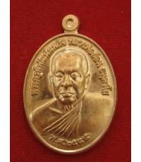 เหรียญรุ่นแรก เนื้อทองแดง หลวงพ่อย้อน วัดโตนดหลวง