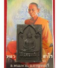 สมเด็จสำเร็จทุกประการ เนื้อผงอิทธิเจดำ หลวงพ่อสมชาย วัดคงคา