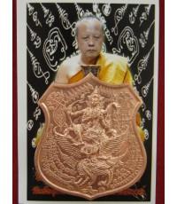 เหรียญนารายณ์ปราบจักรวาล เนื้อทองแดง หลวงพ่อชู วัดทัพชุมพล