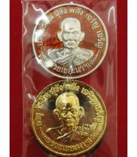 เหรียญสตางค์มา ชุดกรรมการ เนื้อเงินลงยาสีแดง หลวงปู่นาม วัดน้อยชมภู่