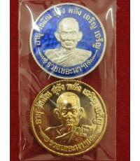เหรียญสตางค์มา ชุดกรรมการ เนื้อเงินลงยาสีน้ำเงิน หลวงปู่นาม วัดน้อยชมภู่