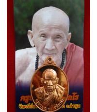 เหรียญรุ่นแรก เนื้อทองชนวน ครูบาบุญทา วัดเจดีย์สามยอด