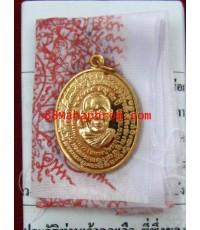 เหรียญโหงวเฮ้ง เนื้อทองชมพู หลวงปู่เจ้าคุณเจือ วัดสว่างหนองแวง