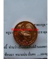เหรียญไก่กุกปลุกทรัพย์เสี่ยงโชค ครูบาอิ่นแก้ว วัดพระธาตุดอยทีมู เนื้อทองแดงเถื่อน