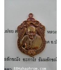 เหรียญเสมารูปเหมือน ครูบาบูญทา วัดเจดีย์สามยอด เนื้อทองแดง
