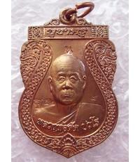 เหรียญเสมา รุ่นบูชาครู 52 สมปรารถนา หลวงพ่อตัด วัดชายนา จ.เพชรบุรี