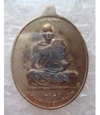สวยกริ๊ป .. เหรียญ เจริญพร หลวงปู่ม่น รุ่น เจริญพร อายุครบ 7 รอบ วัดเนินตามาก จ.ชลบุรี