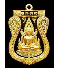 สวยกริ๊ป เหรียญ พระพุทธชินราช รุ่นเจ้าสัวสยาม พระอาจารย์สัญญา หลวงพ่อคง วัดกลางบางแก้ว จ.นครปฐม