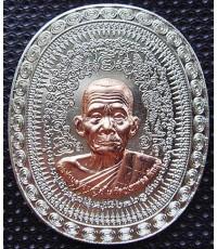 สวยกริ๊ป เหรียญมหายันต์ หลวงพ่อคล้อย พ่อท่านคล้อย อโนโม รุ่นมงคลจักรวาล วัดภูเขาทอง จ.พัทลุง