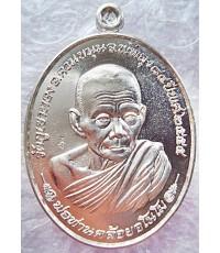 สวยกริ๊ป เหรียญ พ่อท่านคล้อย อโนโม รุ่นเหนือดวง วัดภูเขาทอง จ.พัทลุง