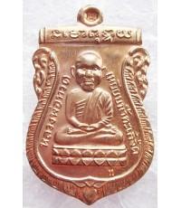 สวยกริ๊ป..เหรียญ เสมาหัวโต รุ่นแรก หลวงพ่อทวด หลวงพ่อทอง วัดสำเภาเชย รุ่นสรงน้ำ มงคล 88 จ.ปัตตานี