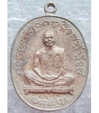 สวยกริ๊ป เหรียญหล่อ หลวงพ่อสาคร รุ่นเจริญพร ไตรมาส 55 วัดหนองกรับ จ.ระยอง