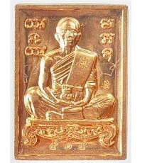 สวยกริ๊ป เหรียญ พิมพ์รูปเหมือน หลวงพ่อคูณ รุ่นพุทธคูณสยาม มหาลาภ วัดใหม่อันพวัน จ.นครราชสีมา