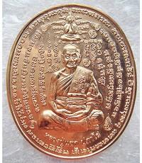 สวยกริ๊ป เหรียญ นารายณ์แปลงรูป หลังยันต์คู่ชีวิต หลวงปู่แขก รุ่นพระพิรุณให้ฤกษ์ วัดสุนทรประดิษฐ์