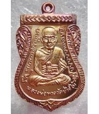 สวยกริ๊ป เหรียญ เสมาหน้าเลื่อน หลวงพ่อทวด พ่อท่านซุ่น รุ่นเลื่อนสมณศักดิ์ วัดบ้านลานควาย จ.ปัตตานี