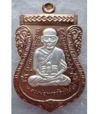สวยกริ๊ป เหรียญ เลื่อน สมณศักดิ์ รุ่นแรก หลวงพ่อทวด หลัง หลวงพ่อทอง รุ่นทองฉลองเจดีย์ วัดสำเภาเชย