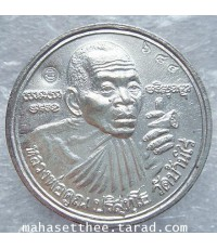 สวยกริ๊ป พระเก่าปีลึก ราคาเบาๆ เหรียญ หลวงพ่อคูณ วัดบ้านไร่ รุ่นเฮงคูณเฮง ออกวัดเจริญพรต ปี 2537