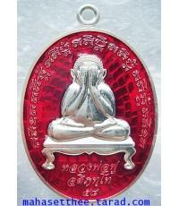 สวยมากค่ะ เหรียญ พระปิดตา ไพรีพินาศ No 109 หลวงพ่อฟู หลวงปู่ฟู วัดบางสมัคร จ.ฉะเชิงเทรา