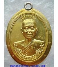 สุดยอดพระเกจิอันดับหนึ่งของประเทศ เหรียญ ห่วงเชื่อม หลวงพ่อคูณ รุ่นสร้างบารมี 90 วัดบ้านไร่