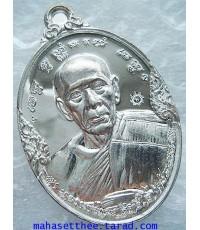 สวยกริ๊ป .. เหรียญ เลื่อนสมณศักดิ์ หลวงพ่อพูน วัดบ้านแพน จ.อยุธยา