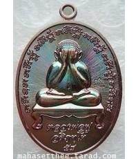 สวยมากค่ะ เหรียญ พระปิดตา ไพรีพินาศ No 2535 หลวงพ่อฟู หลวงปู่ฟู วัดบางสมัคร จ.ฉะเชิงเทรา