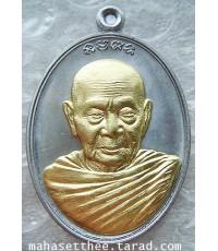 สวยมากค่ะ เหรียญห่มคลุม รุ่นแรก ไตรมาศ ๕๘ NO ๑๖๙ หลวงพ่อฟู หลวงปู่ฟู วัดบางสมัคร จ.ฉะเชิงเทรา