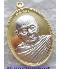 สวยมากค่ะ เหรียญห่มคลุม รุ่นแรก ไตรมาศ ๕๘ NO ๙๗๗ หลวงพ่อฟู หลวงปู่ฟู วัดบางสมัคร จ.ฉะเชิงเทรา