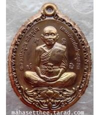 สวยมากค่ะ เหรียญ เปิดโลก มหามงคล รุ่นแรก NO 159 หลวงพ่อคูณ รุ่นเปิดโลก วัดบ้านไร่