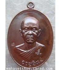 สุดยอดพระเกจิอันดับหนึ่ง NO 2703 คูณ สุคโต เหรียญ อายุยืน สร้างบารมี หลวงพ่อคูณ วัดบ้านไร่