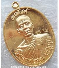 สวยกริ๊ป รุ่นแรก NO 1254 เหรียญ อรหันต์ สร้างบารมี 91 หลวงพ่อคูณ วัดบ้านไร่