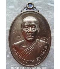 สวยกริ๊ป เหรียญ ลาภยศ หลวงพ่อทอง รุ่นลาภยศ ศิตย์เอกหลวงพ่อคูณ วัดพระพุทธบาทเขายายหอม