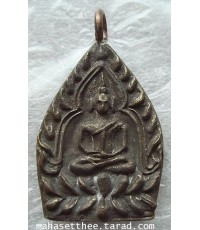 สวยกริ๊ป เหรียญหล่อ เจ้าสัว รุ่นแรก หลวงพ่อทอง รุ่นสร้างบารมี วัดพระพุทธบาทเขายายหอม