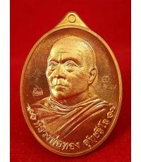 สวยกริ๊ป เหรียญ หันข้าง หลวงพ่อทอง ที่ระลึกสร้างอุโบสถ ศิตย์เอก หลวงพ่อคูณ วัดพระพุทธบาทเขายายหอม