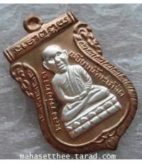 สวยกริ๊ป เหรียญเสมาหัวโต รุ่นแรก หลวงพ่อทวด หลัง หลวงพ่อทอง รุ่นทองฉลองเจดีย์ วัดสำเภาเชย