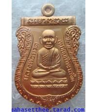 สวยกริ๊ป เหรียญ หลวงพ่อทวด เหยียบน้ำทะเลจืด หลังท่านขุนพันธ์ฯ ที่ระลึกงานพระราชทานเพลิงศพ