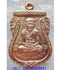 เหรียญ จักรพรรดิ เสมาหน้าเลื่อน หลัง เสมาหัวโต หลวงพ่อทวด รุ่นทอง ๙๓ หลวงพ่อทอง วัดสำเภาเชย