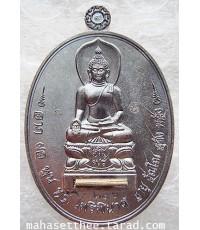 สวยกริ๊ป เหรียญไพรีพินาศ ไพรี-จัก-พินาศ ฝังตะกรุดใต้ท้องแขน NO ๒๕๖ หลวงพ่อคูณ วัดบ้านไร่